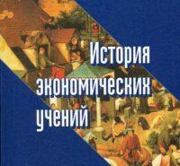 Рефераты по истории экономических учений